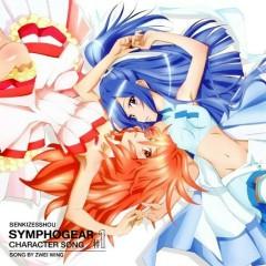 SENKIZESSHOU SYMPHOGEAR CHARACTER SONG #1