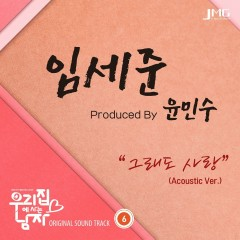 The Man Living In Our House OST Part.6