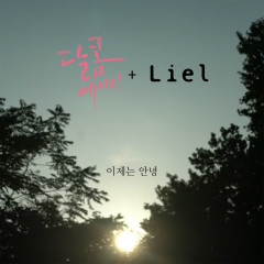 Farewell (Single)