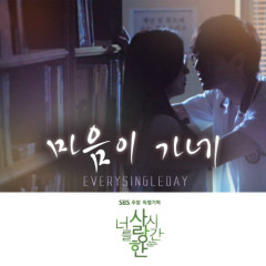 The Time We Were Not In Love OST Part.4 - Every Single Day
