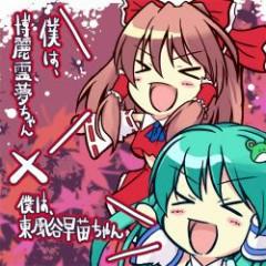 Boku wa, Hakurei Reimu-chan x Boku wa, Kochiya Sanae-chan - Seto Hachijuu Hachiya