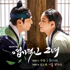 My Sassy Girl OST Part.5, 6 - Joo Won, Im Do Hyuk