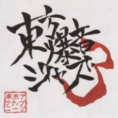 Touhou Bakuon Jazz 3 - Tokyo Active NEETS