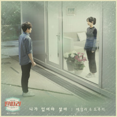Entertainer OST Part.7 - Ailee,Truedy