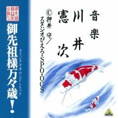 Gosenzo-sama Banbanzai! Original Soundtrack