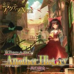 東方 サウンド RPG Another History ~ 异 幻想 史 ~