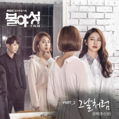 Night Light OST Part.2