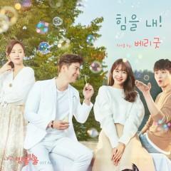 Love Bubbles OST Part.1 - Berry Good