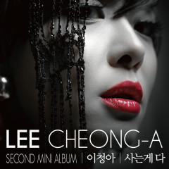 Lee Cheong A (2nd Mini Album)