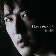 I Love You のうた (I Love You no Uta)