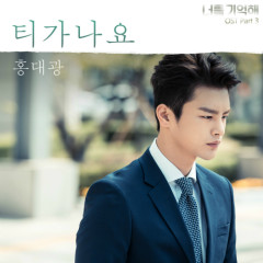 I Remember You OST Part.3