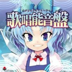歌唱能音盤 (Kashou Atai CD) - O-LIFE.JP