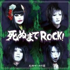 死ぬまでROCK! (Shinu made ROCK!)