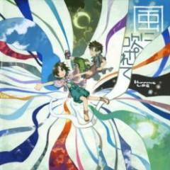 風に吹かれて (Kaze ni Fukarete) CD2