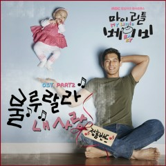 My Little Baby OST Part.2 - Jungheum Band
