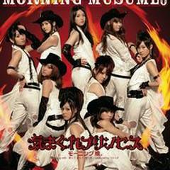 気まぐれプリンセス (Kimagure Princess) - Morning Musume