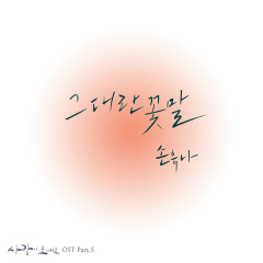 Here Comes Love OST Part.5