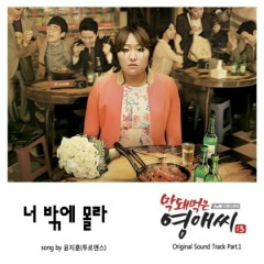 Rude Miss Young Ae Season 13 OST Part.1