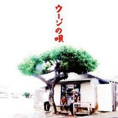 ウージの唄 (Uji no uta) - Kariyushi 58