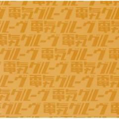 オレンジ (Orange)  - Denki Groove