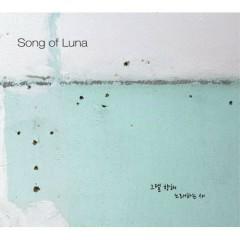 Geudael Hyanghae / 그댈 향해 노래하는 새