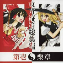 Touhou Recorder Complete Collection -First Movement- CD1  CD2