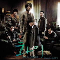 Hwai : The Child That Swallowed A Monster OST