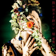 Koware Sekai Oware - Aki Hata