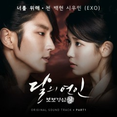 Moon Lovers : Scarlet Heart Ryo OST Part.1