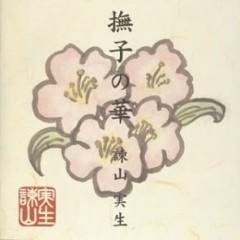 撫子の華 (Nadeshiko no Hana)