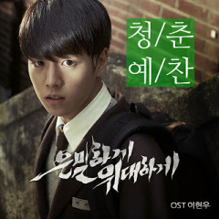 Secretly And Greatly OST - Lee Hyun Woo