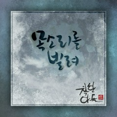 Nice Son Project - Park Ja Yeon (Single)