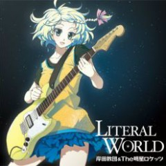 LITERAL WORLD - Studio K2