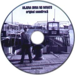 ARJUNA 女の港 2 ( ARJUNA ONNA NO MINATO 2) - Yoko Kanno