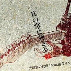 其の掌に刺さる棘 (Sono Tenohira ni Sasaru Toge)  - Hikari Shuuyou
