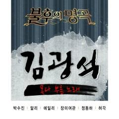 Immortal Song 2 ( Kim Kwang Suk)