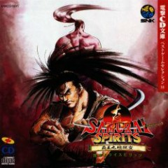 Dengeki CD Bunko Best Game Selection 14 - Shin Samurai Spirits ~Haoumaru Jigokuhen~