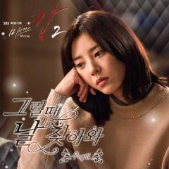 Mrs. Cop 2 OST Part.3