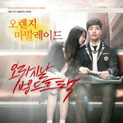 Orange Marmalade OST