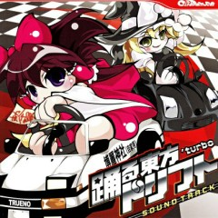 Odoru Touhou Drift -'turbo- - Cis-Trance