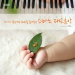Baby EQ - Prenatal Education Music  - Sweet Dream - Yiruma