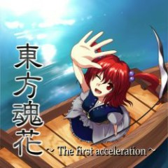 Touhou Konka ~The first acceleration~