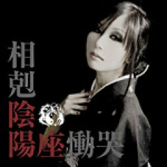 相剋/慟哭 (Soukoku / Doukoku) (EP)  - Onmyouza