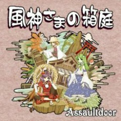 風神さまの箱庭 (Fuujin-sama no Hakoniwa) - Assault Door