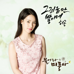 Blow Breeze OST Part.10 - Huh Gong