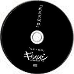 Senyuu Kyoutou Uta (Single)
