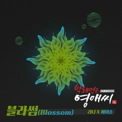 Rude Miss Young A Season 16 OST Part.18 - Runy, Asol