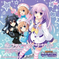 Neptune☆Sagashite - Afilia Saga