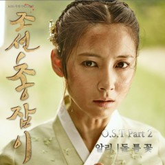 Gunman In Joseon OST Part. 2