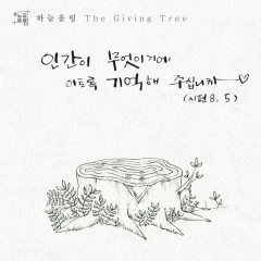 What Is A Human Being - The Giving Tree